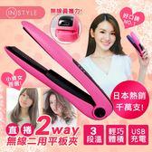 【instyle】真攜力。無線攜帶型直捲二用充電式離子夾 (桃紅色日本限定版)