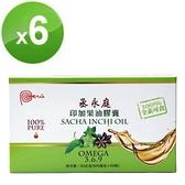 【丞永庭】印加果油膠囊-6盒/組,特價↘