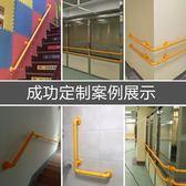 浴室扶手老人衛生間扶手醫院走廊無障礙不銹鋼欄桿樓梯浴室防滑拉手 衣間迷你屋LX