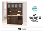 【MK億騰傢俱】AS273-01 胡桃色5尺拉盤收納餐櫃全組(含石面)