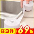 廚房浴室牆角防水防霉膠帶【AE04159】i-style居家生活