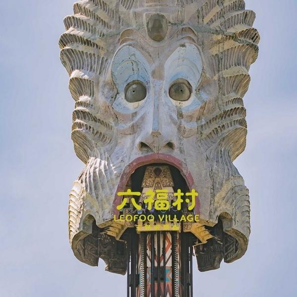 3張組↘六福村主題遊樂園$650
