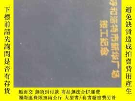 二手書博民逛書店罕見老日記本:呼和浩特市新華廣場竣工紀念17950 呼和浩特市
