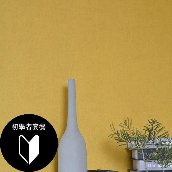 黃色素色壁紙  rasch(德國壁紙) 2020 /489910+施工道具套餐
