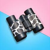 明治兒童望遠鏡雙筒高清高倍護眼小學生創意禮品男孩女孩禮物玩具