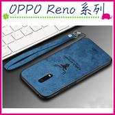 OPPO Reno 標準版 布紋背蓋 復古風手機殼 招財貓保護殼 全包邊手機套 麋鹿保護殼 掛繩腕帶 軟殼