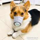 狗狗口罩N90防霧霾嘴套狗防咬防叫寵物專用狗嘴罩泰迪小型 名購居家