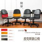 【dayneeds】皮克斯辦公椅/工作椅/辦公椅/電腦椅/氣壓椅/升降椅/旋轉椅