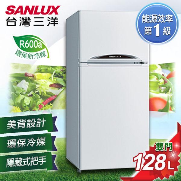 SANLUX台灣三洋128公升1級能效雙門定頻冰箱 SR-C128B1 送原廠配送及基本安裝
