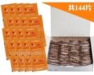 C014 樂趣保險套 (顆粒+螺紋3in1) 144片 情趣 特殊款 衛生套 家庭計畫【DDBS】