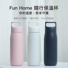 小米有品 FunHome 隨行保溫杯 保溫瓶 450ml 水壺 長效保溫保冷 食用級不鏽鋼 真空