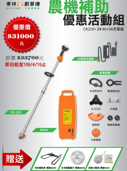 【東林台南經銷商】東林割草機配(29Ah)電池+充電器(CK-210-雙截)(含周邊配件全配) (農機補助)