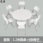 可收折疊圓桌餐桌家用圓形塑料大圓台園桌面椅歺桌吃飯桌拆疊桌子 年終大促 YTL