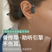 不入耳 骨傳導藍牙5.0 防水防汗運動耳機 空氣傳導 超好音質 6D環繞定向音場