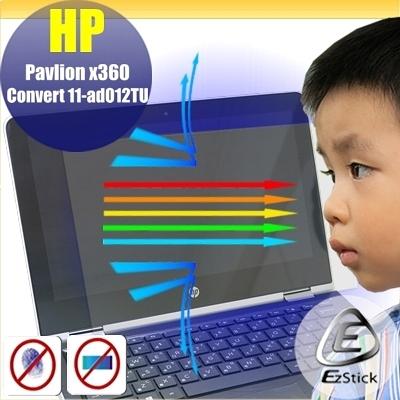 ® Ezstick 抗藍光 HP X360 Convert 11-ad012TU 防藍光螢幕貼 (鏡面或霧面)