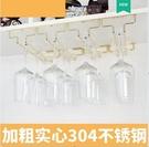 金色不銹鋼304紅酒杯架倒掛家用高腳杯架子擺件掛架酒櫃懸掛吊壁 小明同學