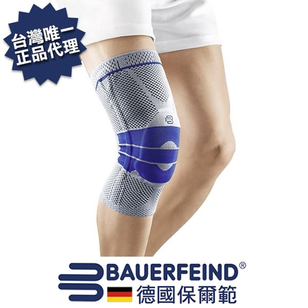 BAUERFEIND 德國保爾範護膝新膝寧灰藍色 GenuTrain  *維康