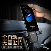 車載手機架支撐車上汽車導航支架車內出風口重力感應多功能通用款(限時八八折)