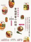 (二手書)日日好食光,幸福便當小料理×304【暢銷修訂版】