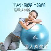 瑜伽球 彈力球成人加厚運動器材裝備初學者家居家用健身球女士平衡  XY5549【男人與流行】TW