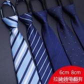 領帶 男士商務正裝拉鏈領帶 藍色條紋細韓版黑色懶人領帶一拉的 polygirl