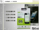 【銀鑽膜亮晶晶效果】日本原料防刮型 for HTC Desire 700 dual 709d 手機螢幕貼保護貼靜電貼e