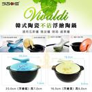韓國進口 韓式陶瓷不沾浮繪陶鍋 20cm (浮繪藍) 限宅配寄送