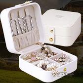 首飾盒小巧便攜首飾包耳環收納盒迷你手飾品