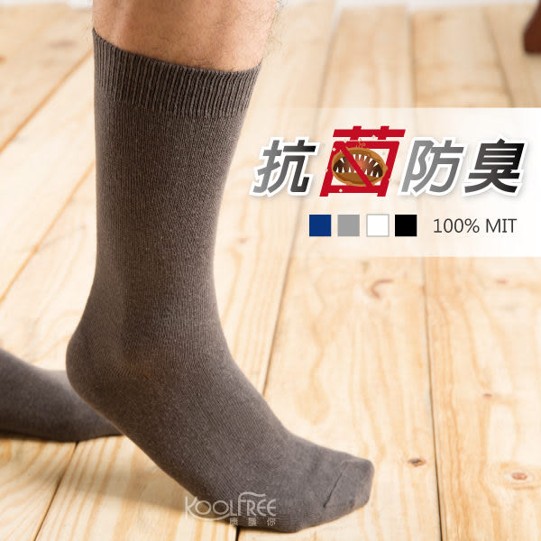 除臭襪│抗菌襪│抗菌防臭休閒襪【旅行家】