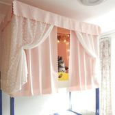 宿舍床簾公主風寢室上下鋪 糖糖日系森女屋