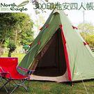 丹大戶外【NORTH EAGLE】日本金牌TC300印地安四人小家庭帳/露營帳篷/營火晚會/造型帳NE178