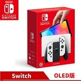 Nintendo Switch OLED 款式公司貨主機(白色)