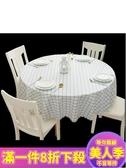 桌布圓桌桌布 防水防油免洗防燙小圓桌大圓形墊家用pvc餐桌布塑料臺布JY-『美人季』