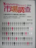 【書寶二手書T2/大學商學_JRF】市場調查_楊和炳