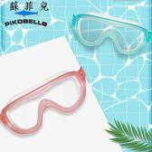 兒童泳鏡女童大框防霧高清防水寶寶專業游泳鏡裝備男童潛水護目鏡 蘇菲兒