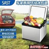 車載冰箱 家用車載壓縮機制冷小型車家兩用12V24V貨車冷凍結冰迷你冰箱YTL