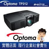 【免運】奧圖碼 Optoma TP312 3100 流明 XGA 多功能投影機