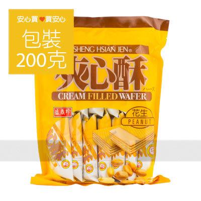 【盛香珍】花生夾心酥200g,奶素