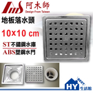 阿木師 地板落水頭 10X10 ABS塑鋼水門 可選1.5吋或2吋排水孔 防蟲防臭