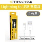 【犀牛盾】Lightning to USB 充電線-1公尺--for iPod iPhone iPad