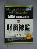 【書寶二手書T2/財經企管_KJM】財務總監 (下)_原價280_MBA核心課程編譯組