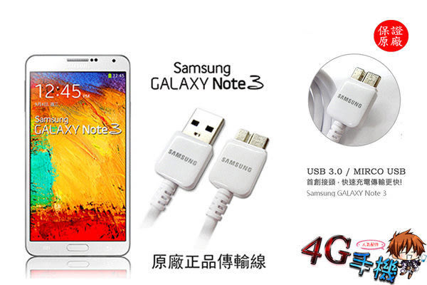 《4G手機》三星 SAMSUNG GALAXY Note 3 / N9000 原廠正品數據傳輸線 原廠傳輸線 充電線 USB3.0 MICRO USB