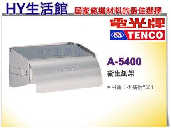 TENCO 電光牌 不鏽鋼衛生紙架 捲筒式衛生紙架 A-5400