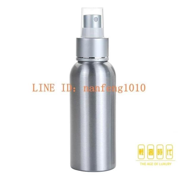 金屬鋁噴瓶補水噴霧瓶酒精消毒小噴壺便攜分裝瓶【轻奢时代】