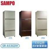 [SAMPO 聲寶]530公升 三門AIE全平面玻璃變頻系列-琉璃金/ 琉璃棕 / 香檳金 SR-A53GDV