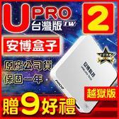 贈9好禮 終極越獄版 安博盒子 PRO2 X950 2代 台灣公司貨 安博 第四台 成人頻道 電視盒
