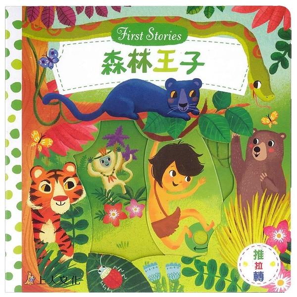 《 上人文化 》推拉轉 - 森林王子 / JOYBUS玩具百貨