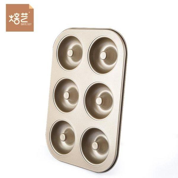 【狐狸跑跑】烘焙模具 金色六連凹凸蛋糕模家用 圓形碳鋼甜甜圈中空心面包烤盤MQYC02