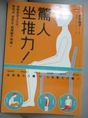 【書寶二手書T1/養生_GHU】驚人坐推力!:改變坐姿3公分,贅肉消、身形正、肩頸..._片平悅子