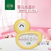 水溫計 兒童水溫計寶寶洗澡測水溫 動物造型溫度計